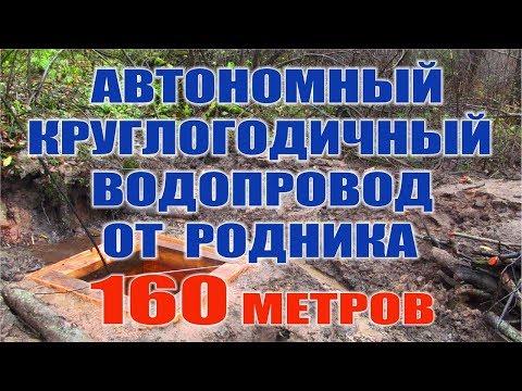 КРУГЛОГОДИЧНОЕ ВОДОСНАБЖЕНИЕ ДОМА ОТ РОДНИКА В ТАЙГЕ. Бушкрафт водопровод на даче, в лесу