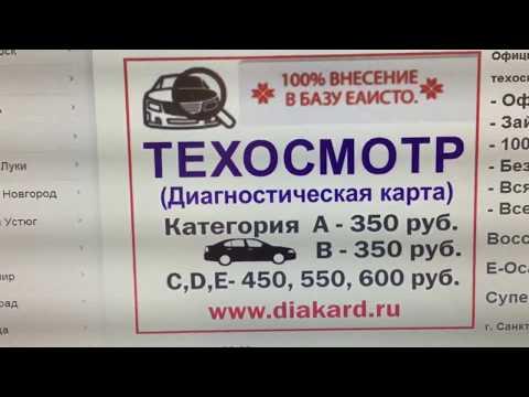 Техосмотр (диагностическая карта) в Санкт-Петербурге