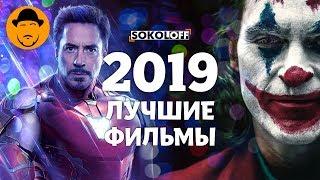 ЛУЧШИЕ ФИЛЬМЫ 2019 [ТОПот Сокола]