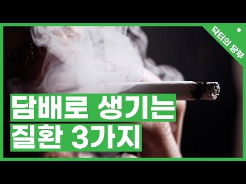 담배로 생기는 대표질환 3가지
