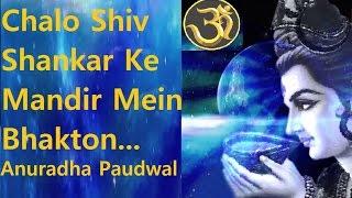 Chalo Shiv Shankar Ke Mandir Mein Shiv Bhajan By