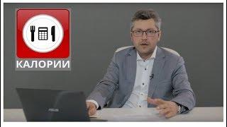 Коррекция веса часть №2   Калории  Директор по науке и производству   Дергачев Д С