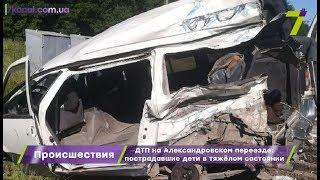 ДТП на Александровском переезде: пострадавшие дети в тяжёлом состоянии