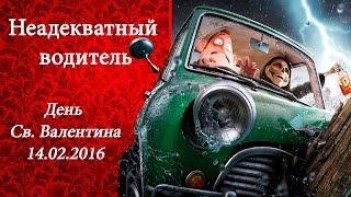 Неадекватный водитель на День Св. Валентина, Украина, Киев, пр. П. Григоренка и ул. Здолбуновская