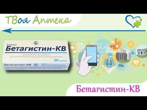 Бетагистин-КВ таблетки - показания, видео инструкция, описание, отзывы