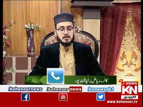 Istakhara 03 February 2020 | Kohenoor News Pakistan