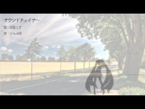 【初音ミク】サウンドチェイサー