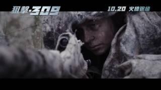狙擊 309電影劇照3