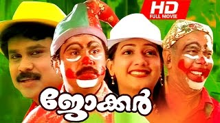 Superhit Malayalam Movie   Joker [ HD ]   Full Movie   Dileep, Manya