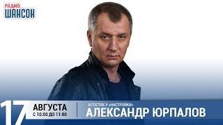 Александр Юрпалов в утреннем шоу «Настройка»