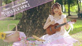 【Cover】Candy - Kaimook BNK48 [Ukulele Ver.]