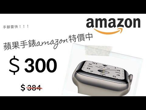 亞馬遜 Apple Watch Series 5 降價中【玩加州吧】