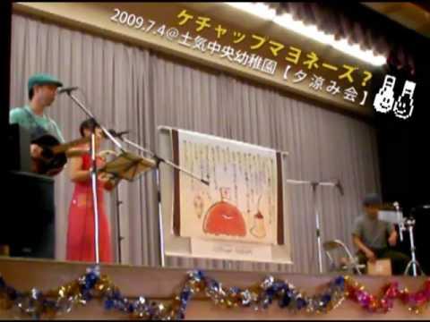 ケチャマヨ発表会【04崖の上のポニョ】@土気中央幼稚園090