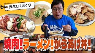 【湖国のグルメ】湖北ほくほく亭【焼肉!ラーメン!からあげ丼!】
