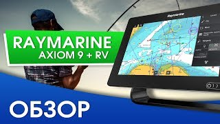Обзор Raymarine Axiom 9 + RV 100. Достойный аппарат в своём классе!