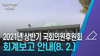 한국선거방송 뉴스(7월 9일방송) 영상 캡쳐화면