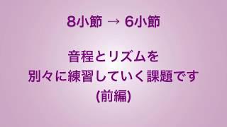彩城先生の新曲レッスン〜音程&リズム2-1_前編〜のサムネイル