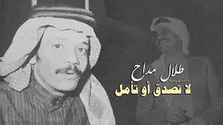 تحميل اغاني طلال مداح لا تصدق أو تأمل HQ MP3