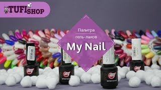 Гель лаки My Nail. Вся палитра цветов My Nail. ОБЗОР