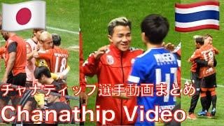 【4K】ชนาธิป สรงกระสินธ์  วีดีโอ Chanathip video(チャナティップ動画まとめ) 2019年4月20日北海道コンサドーレ札幌vs横浜F・マリノス