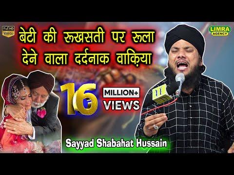 Sayyad Shabahat Hussain बेटी की रुखसती पर रुला देने वाला दर्दनाक वाक़िया ज़रूर देके HD India