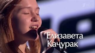Елизавета Качурак «Любовь — волшебная страна» - Слепые прослушивания – Голос.Дети – Сезон 4