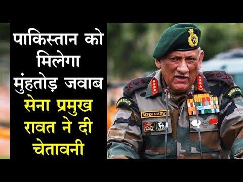 Army Chief General Bipin Rawat की Pakistan को चेतावनी