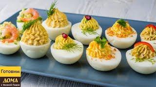 5 рецептов ФАРШИРОВАННЫХ ЯИЦ на праздничный стол. Шикарные Фаршированные Яйца на Новый Год