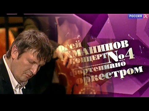 С. Рахманинов. Концерт №4 для ф-но с оркестром. Борис Березовский. Дир. Дмитрий Лисс. 2013
