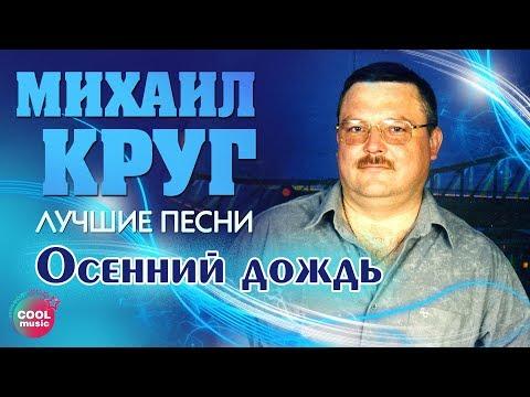 Михаил Круг - Осенний дождь (Лучшие песни)