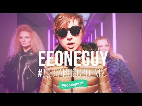 """EEONEGUY #ДЕЛАЙПОСВОЕМУ / ИВАНГАЙ КЛИП """" НУ И ЧЕ """" / новая песня новый клип"""