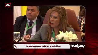 وزير الدولة لشؤون الاعلام جمانة غنيمات - تثبيت اسعار المشتقات النفطية - بصراحة