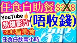 Ignite Your Craving! 300+ Choices Buffet Hotpot! Can Be FREE!燃燒你的食 慾慾望!三百多款buffet!可 免費!