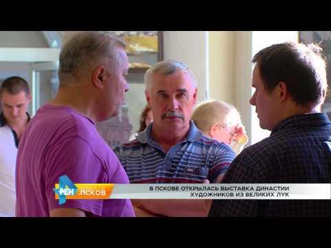Новости Псков 09.08.2017 # В Пскове открылась выставка семейной династии Оржеховских