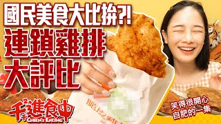 【千千進食中】國民美食大比拚!自肥連鎖雞排評比!