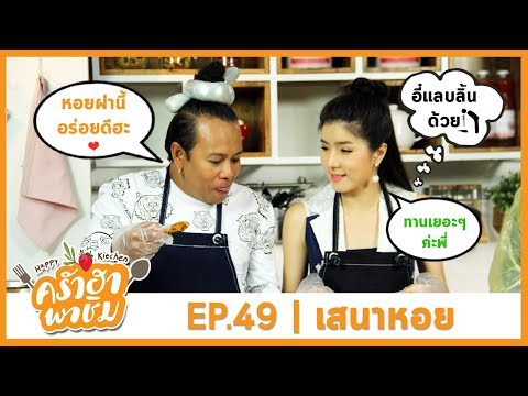 ครัวฮา พาชิม EP.49 เสนาหอย | ทะเลถังแบบไทยสไตล์ | 27-08-60 Full HD