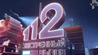 Экстренный вызов 112 эфир от 19.04.2019 года