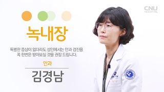 [충남대학교병원 건강로드] 녹내장 - 안과 김경남 교수 이미지