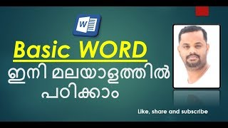 Microsoft word  Malayalam tutorial 1 (Home ribbon -clipboard,Font arrangement ,paragraph and style )