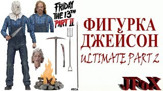 "Фигурка Джейсона Вурхиза ""ULTIMATE""/Neca Ultimate Part 2 Jason"