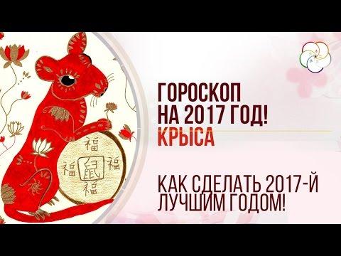 Гороскоп лев апрель 2017 женщина