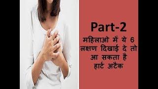 Part 2, Heart Attack Symptoms in Women