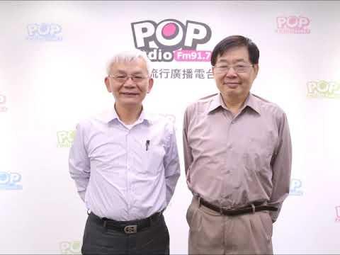 2019-05-01《POP撞新聞》黃清龍 專訪 政大國關中心研究員 嚴震生