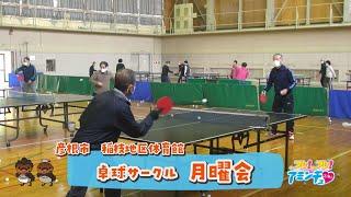 和気あいあいと健康になろう「卓球サークル月曜会」彦根市 稲枝地区体育館