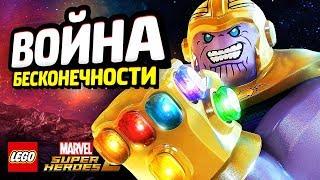 ВОЙНА БЕСКОНЕЧНОСТИ в LEGO Marvel Super Heroes 2! (DLC)