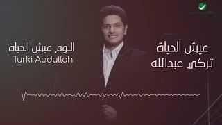 Turki Abdullah ... Aeesh Alhaiat - Lyrics Video   تركي عبد الله ... عيش الحياة- بالكلمات تحميل MP3