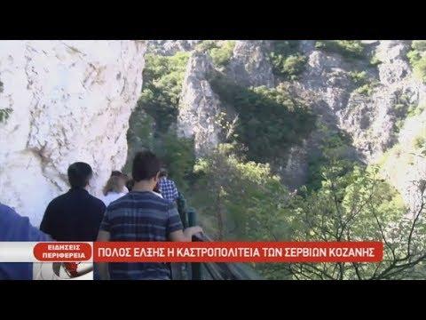 Πόλος έλξης η Καστροπολιτεία των Σερβιων Κοζάνης  08/10/2019   ΕΡΤ