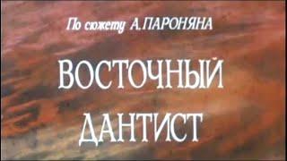 Восточный дантист (Арменфильм, 1981). Фильм полностью | Золотая коллекция
