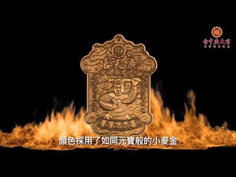 戊戌年財神文化祭-財神令牌
