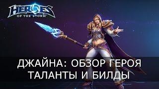 Heroes of the Storm - Джайна: обзор героя, таланты и билды